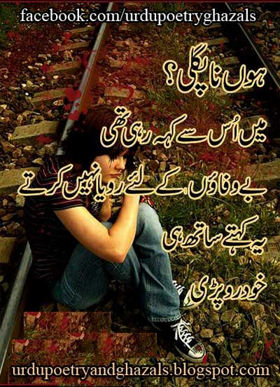 urdu poetry nazam