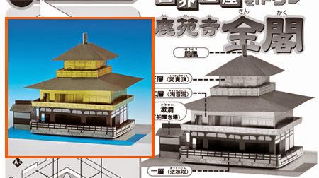 Kinkaku-ji Papercraft