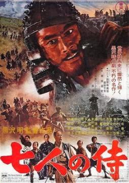 電影:《七武士》黑澤明導演代表作,三船敏郎主演