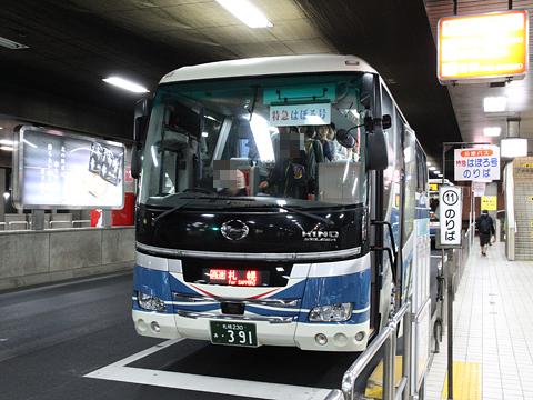 沿岸バス「特急はぼろ号」・391 札幌駅前ターミナル到着