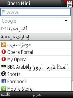 حصريا احدث اصدار اوبرا ميني opera mini 6يعمل مجانا علي اتصالات تم اضافه اصدار4.3الجديد Screenshot0039