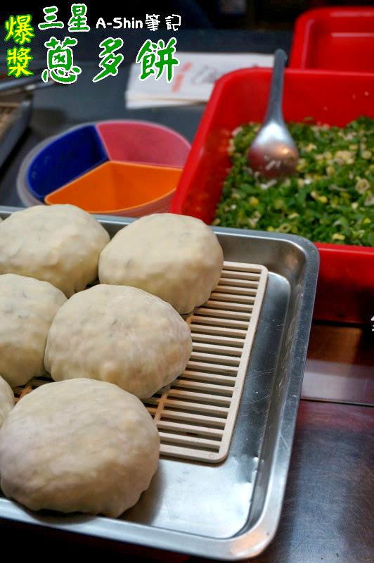 蘭陽夜市-爆漿三星蔥多餅 隱藏在蘭陽觀光夜市的美食:爆漿三星蔥多餅,讓阿新我無法抵抗的大口咬下~