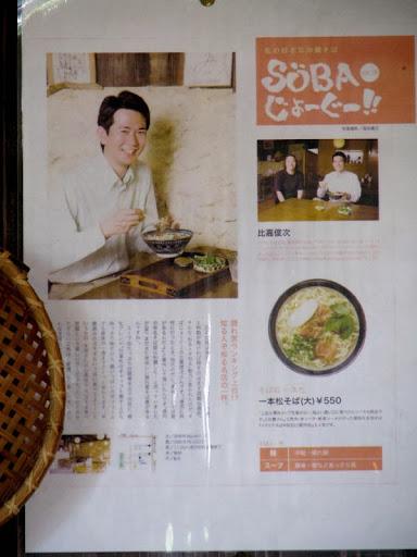 一本松・壁に貼られたお店紹介の雑誌記事