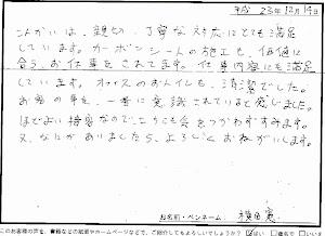 ビーパックスへのクチコミ/お客様の声:横田 憲 様(京都市北区)/ニッサン ラシーン