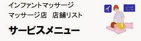 日本国内のインファントマッサージ店情報・サービスメニューの画像