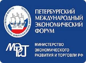 Губернатор посетит Петербургский международный экономический форум