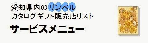 愛知県内のリンベルカタログギフト販売店情報・サービスメニューの画像