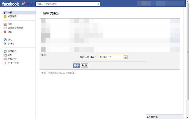 找回FB帳號