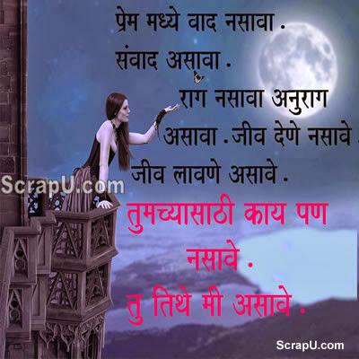 Pyar me ladai nahi baatcheet honi chahiye, shikayat nahi anurodh hona chahiye - Love pictures