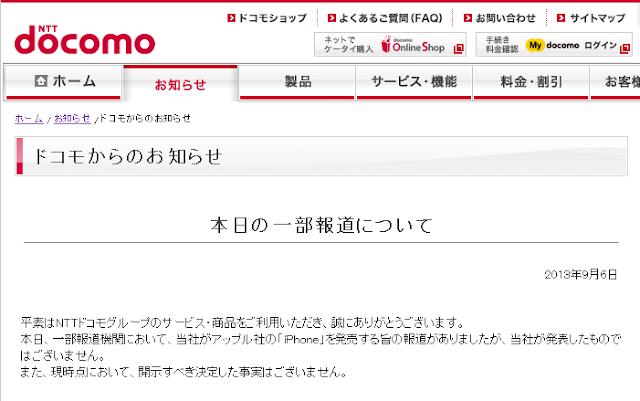 NHKや朝日新聞「ドコモからiPhone販売」報じるも、ドコモ即時否定