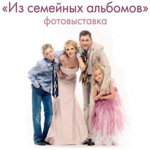 """Фотовыставка """"Из семейных альбомов"""""""