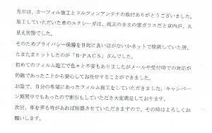 ビーパックスへのクチコミ/お客様の声:シーガ 様(京都市中京区)/スバル エクシーガ