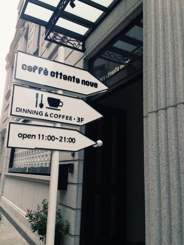 Anpeewee: 7/16 ( café ) caffe ottanta nove