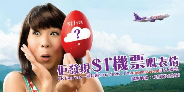 HK Express一連2星期,全線航點$1起,香港飛福岡單程$1起,只賣一天。