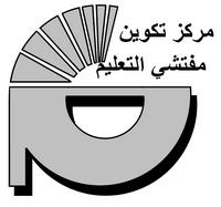 لوائح الإنتقاء الأولي لمباراة الدخول لمسلك نكوين المفتشين جهة مراكش