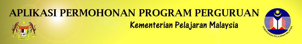 PERMOHONAN KPLSPM 2012 | SEMAKAN KEPUTUSAN & TEMUDUGA AMBILAN JUN 2012