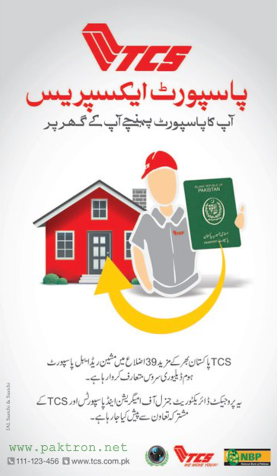 Pakistan Passport Home Delivery Service