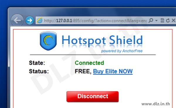 ดาวน์โหลด Hotspot Shield 6 โหลดโปรแกรม Hotspot Shield ล่าสุดฟรี