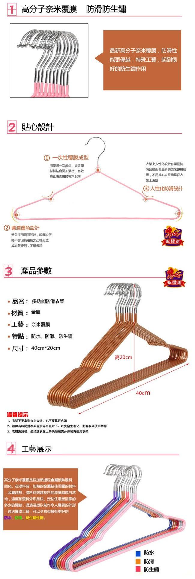 【牽禮馬】不鏽鐵覆膜防滑衣架2.8mm加粗版