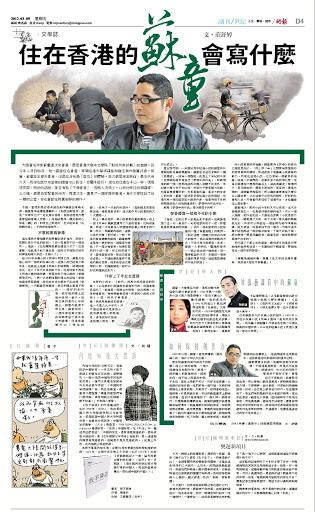 [明報•世紀] 住在香港的蘇童會寫什麼