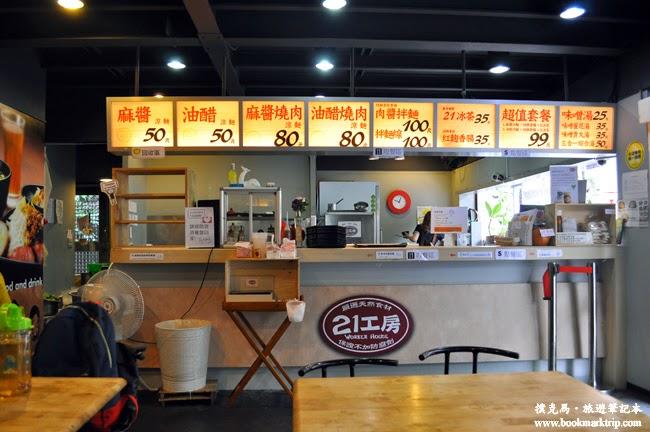 21工房天然手工涼麵