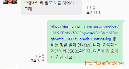 구글 드라이브 문서 네이버 밴드 SNS에 공유하는 방법