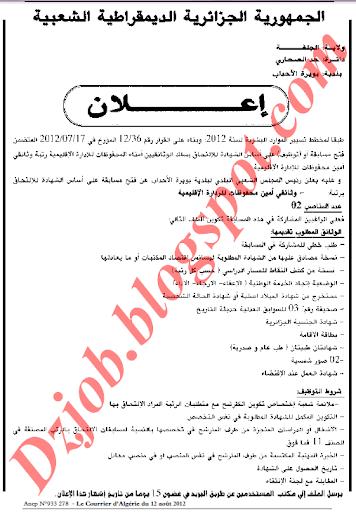 مسابقة توظيف ببلدية بويرة الاحداب دائرة حد السحاري بولاية الجلفة n2569.png