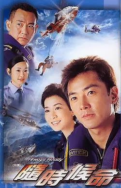 Always Ready TVB - Đội cấp cứu nhanh