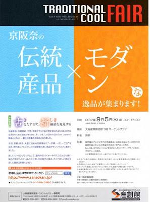2012年9月5日に大阪産業創造館で開催される「トラディショナル・クール・フェア」に出展