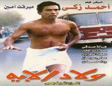 فيلم ولاد الإيه