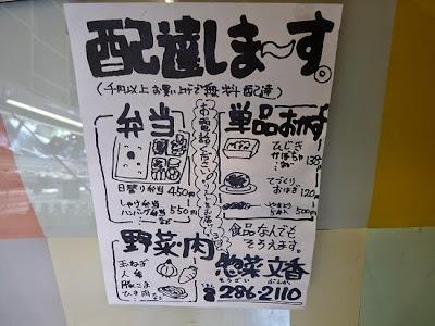 惣菜文香で1000円以上お買い上げで平日なら当日配達