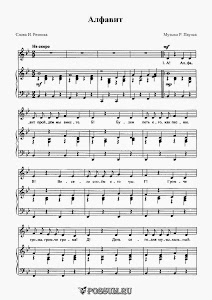 "Песня ""Алфавит"" Музыка Р. Паулса: ноты"