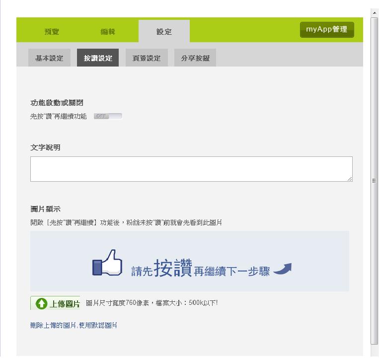 myapp FB 粉絲專頁小幫手