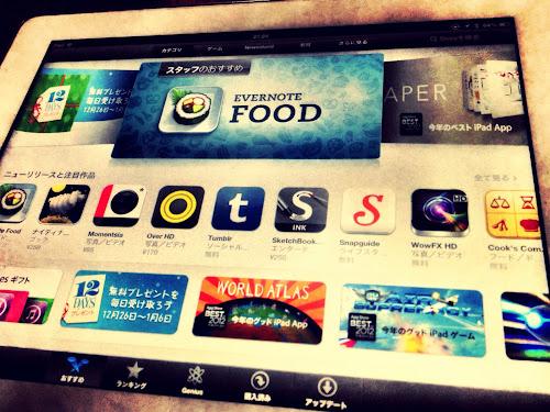 2012年まとめ1(今年定番になったiPhoneアプリ)#2012app