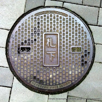 「札下」札幌市下水道ハンドホール蓋