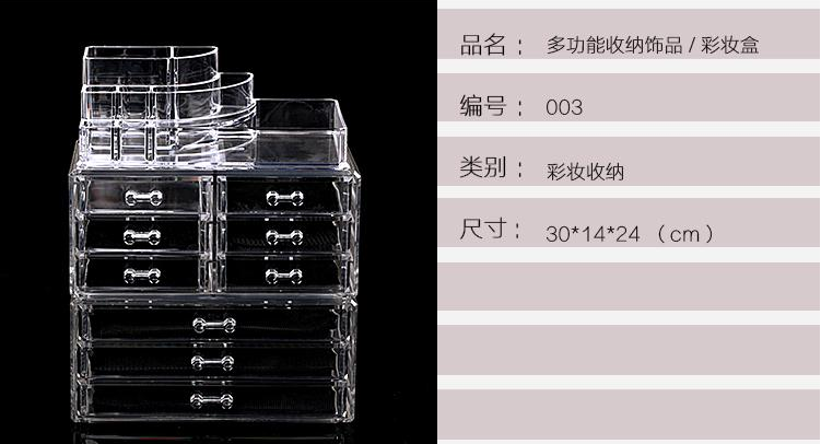 9 Drawers Cosmetic Organizer Clear Acrylic Makeup Case Box Jewelry Storage Premium Set Specification Dimension