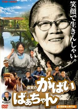 Granny Gabai aka Saga No Gabai Baachan - Người Bà Tài Giỏi Vùng Saga