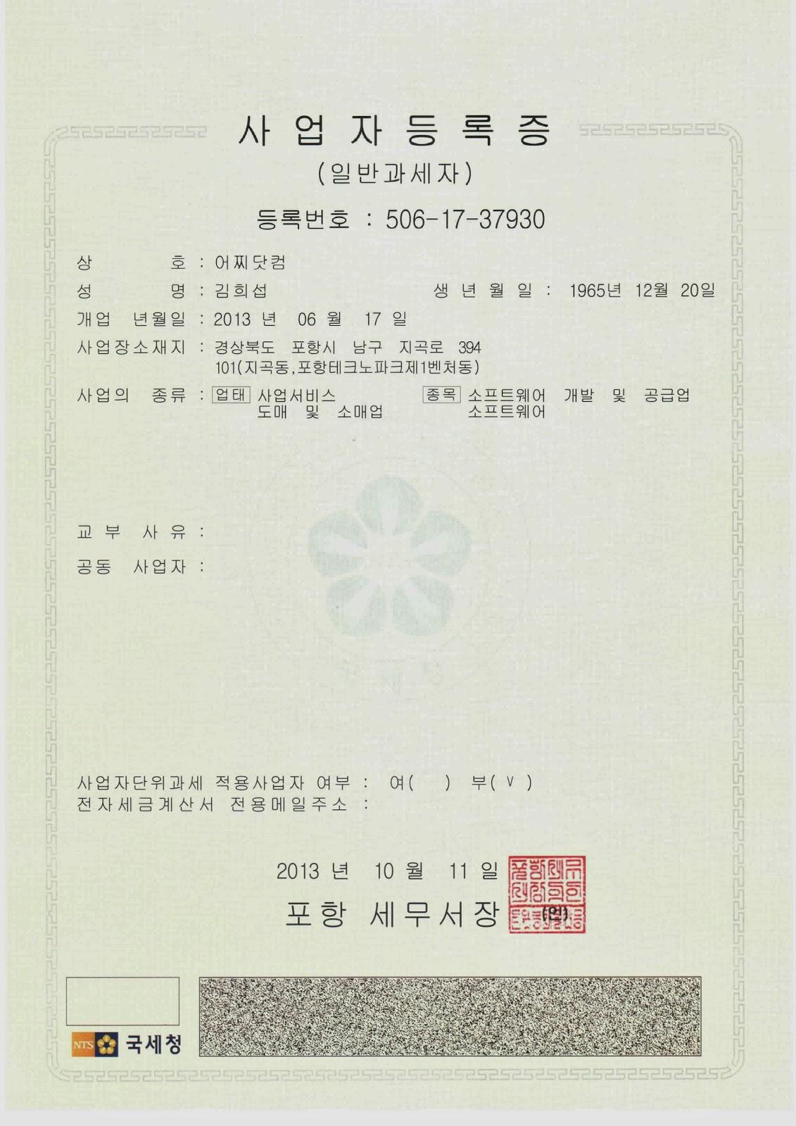 어찌닷컴 사업자등록증 2013. 10. 11.
