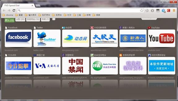 ChromePlus 2014.08.02 - 為牆內朋友提供的一鍵翻牆服務(可攜)