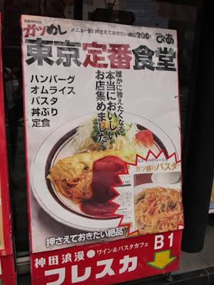 東京定番食堂の案内