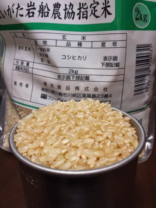 riz complet japonais