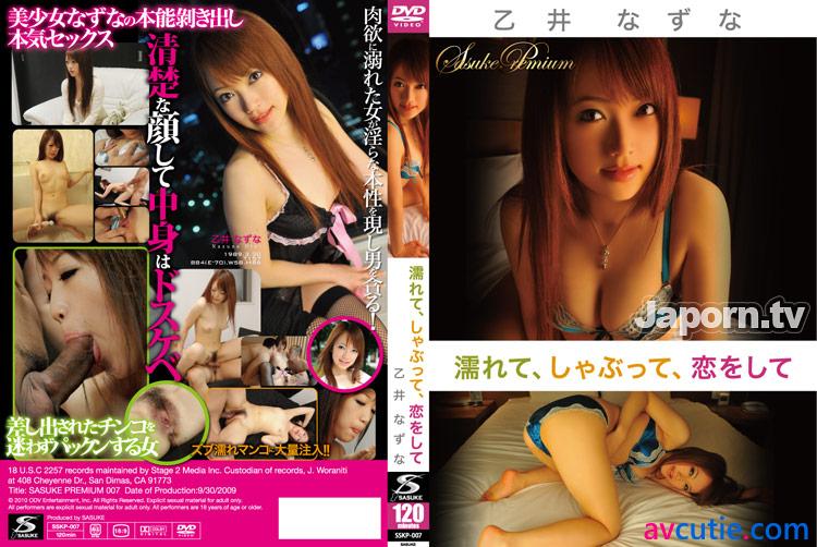 Sasuke.Premium.Vol.7.Nazuna.Otoi.SSKP-007