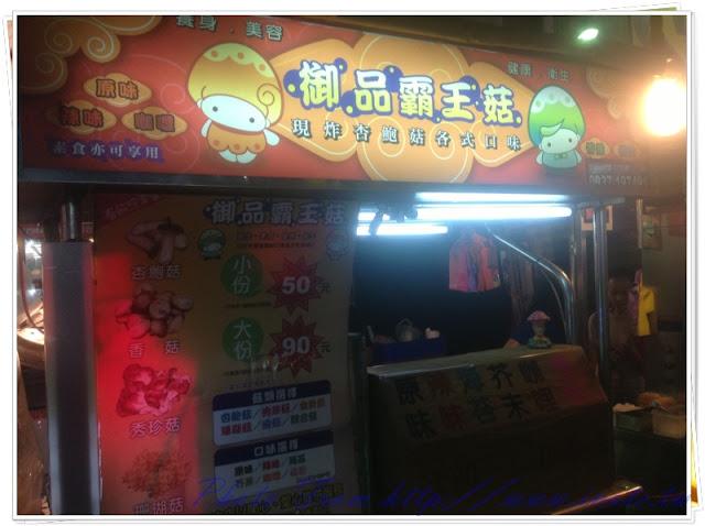 Nan Ya%2520Nigtmarket food 19