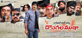 Dongala Mutha – Movie Review
