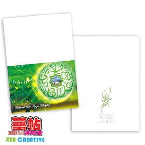 Card Hari Raya Xen Creative Specialize In High Quality