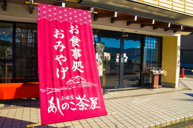 小田急あしのこ茶屋 写真1
