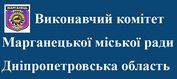 04. Виконавчий комітет Марганецької міської ради