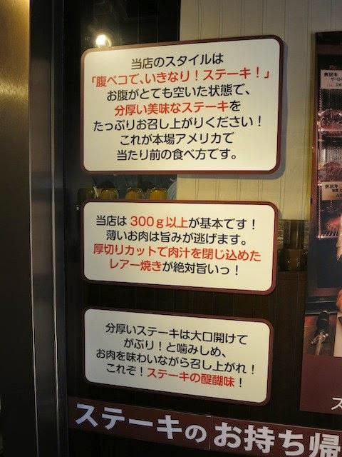 いきなりステーキの店頭に書かれたウンチク