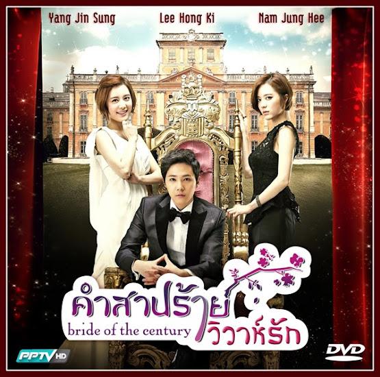 Bride of the Century คำสาปร้ายวิวาห์รัก ( EP. 1-5 720p + 1-13 END 360p ) [พากย์ไทย]