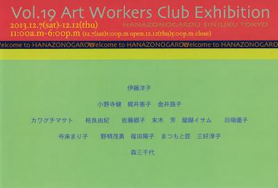 [グループ展] 第19回 アートワーカーズクラブ展。